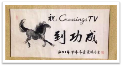 Crossings horse Banner