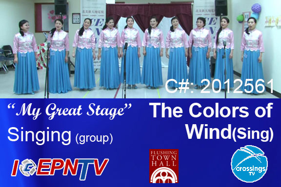 Colors-of-Wind-Sing-2012561