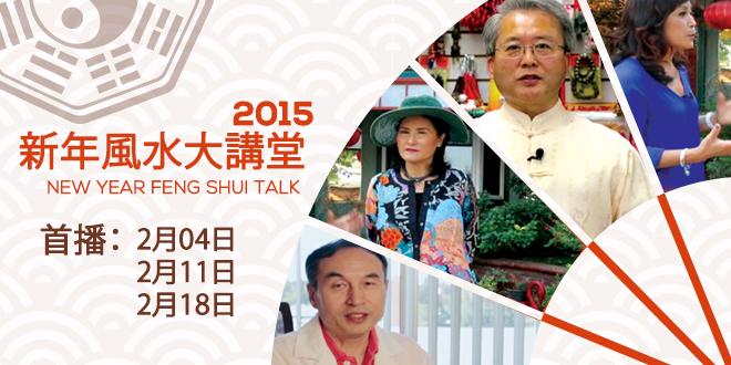 Fengshui2015Webslider