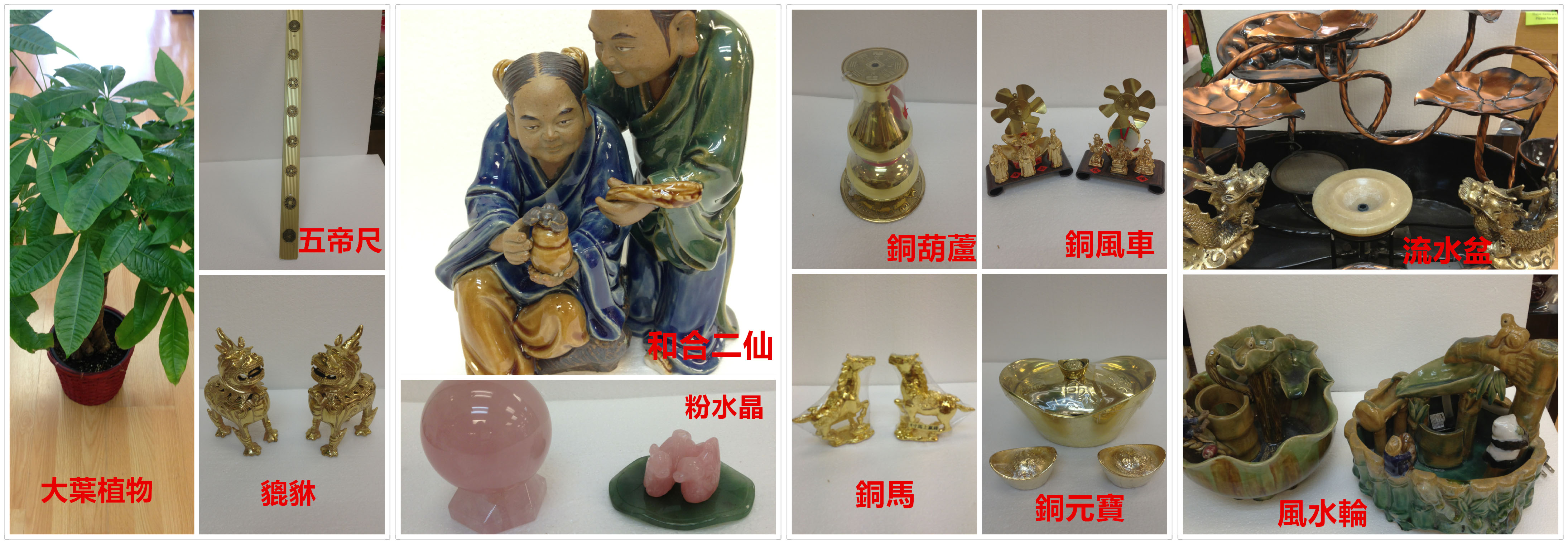4 fengshui objects 2