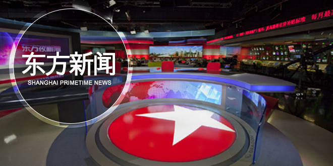 Shanghai Dragon TV News  (東方新聞)