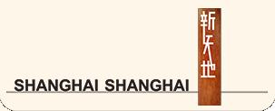 Shanghai-Shanghai-Logo